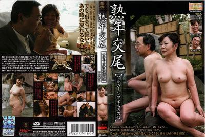 熟年交尾 フルムーン伊豆長岡の旅 中川啓子