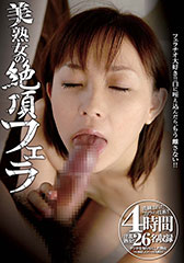 before美熟女の絶頂フェラ 4時間after