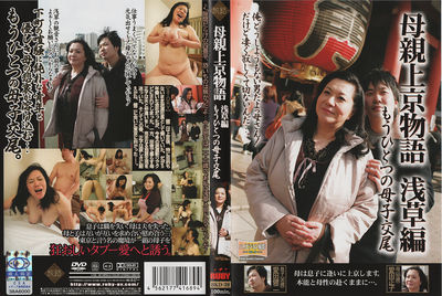 もうひとつの母子交尾 母親上京物語 浅草編 愛田正子50歳