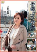 母親上京物語 其のニ 三組の親子・・・・・、東京母子交尾。
