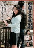 母親上京物語 其の四 三組の親子・・・・・、東京母子交尾。