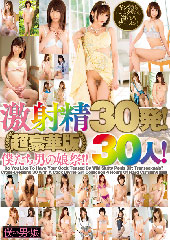 before激射精30発!30人!超豪華版 僕たち男の娘祭!!after