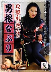 before攻撃型熟女の男根なぶり 亜里沙さん45歳after