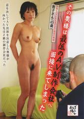 beforeその奥様は最低のAV制作会社へ面接に来てしまった 敦子さん(45歳)after