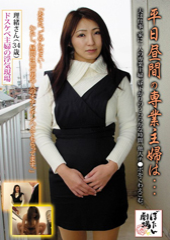 before平日昼間の専業主婦は・・・ 理緒さん(34歳)after