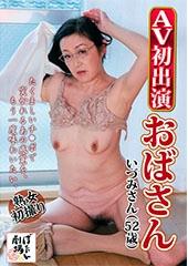 beforeAV初出演おばさん いづみさん(52歳)after