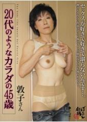 before20代のようなカラダの45歳 敦子さんafter