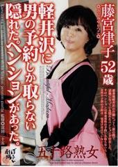 before軽井沢に男の予約しか取らない隠れたペンションがあった。 藤宮律子52歳after