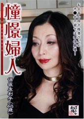before憧憬婦人 保坂友利子(48歳)after