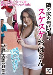 before隣の家の無防備なスケスケおばさん 京野美麗 41歳after