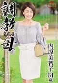 調教される母 内原美智子 61歳