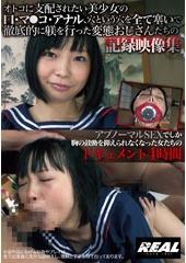 beforeオトコに支配されたい美少女の口・マ〇コ・アナル、穴という穴を全て塞いで徹底的に躾を行った変態おじさんたちの記録映像集after