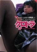 女子校生黒タイツドラマ クロドラSP これまでのクロドラ編