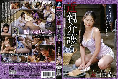 近親介護6 あなたの汚れた下着ってかつお節の匂いがするのね・・・ 友田真希37歳