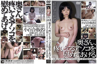 新・奥さんシリーズ[49] 小百合 27歳