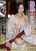 艶熟女温泉慕情#001 尚子 40歳 結婚10年 子供1人