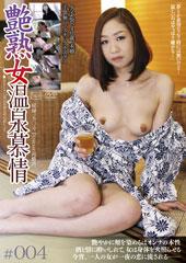 艶熟女温泉慕情#004 夕子 40歳 未婚 子供無し