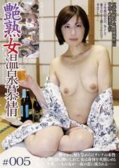 艶熟女温泉慕情#005 京香 43歳 離婚歴1回 子供1人