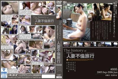 The history of 人妻不倫旅行#005