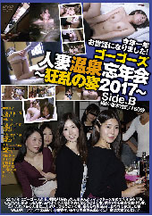 beforeゴーゴーズ 人妻温泉忘年会〜狂乱の宴2017〜 side.Bafter