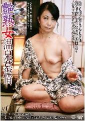 before艶熟女 温泉慕情#017 三津子 49歳 離婚1回 子供1人after