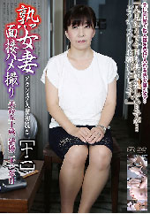 before熟女妻面接ハメ撮り[十二] 美鈴 50歳 結婚23年目after