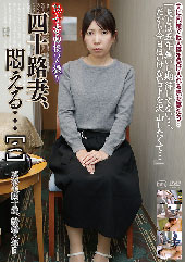 before熟女妻面接ハメ撮り 四十路妻、悶える…[二] 真奈美 40歳after