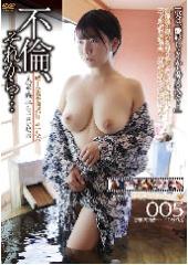 before密着生撮り 不倫、それから…005 続人妻不倫旅行#186 人妻・華子(33歳)after
