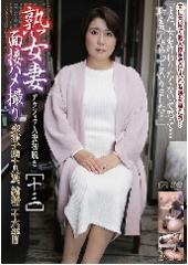 before熟女妻面接ハメ撮り[十三]  奈津子 48歳 結婚26年目after