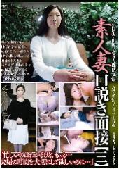 before素人妻・口説き面接【三】 美沙子 35歳after