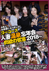 beforeゴーゴーズ人妻温泉忘年会〜肉欲の饗宴2018〜side.Aafter