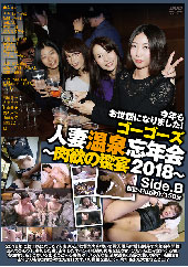 beforeゴーゴーズ人妻温泉忘年会〜肉欲の饗宴2018〜side.Bafter