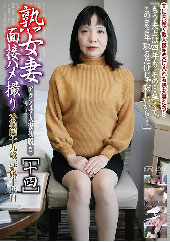 before熟女妻面接ハメ撮り[十四] 秀美 49歳 結婚十年目after