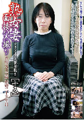 before熟女妻面接ハメ撮り[十五] 真理 53歳 結婚二十五年目after