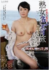before日帰り温泉 熟女色情旅#003 美弥子(仮)40歳after