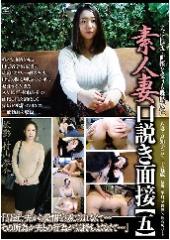 before素人妻・口説き面接【五】 真知子 25歳after