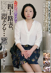 before熟女妻面接ハメ撮り 四十路妻、悶える…[四] 貴子 42歳after