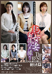 before熟女妻面接ハメ撮り The BEST 2018.02-2018.11総決算after