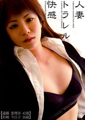 before人妻トラレル快感  遠藤恵理奈 42歳  杉崎今日子 50歳after