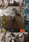 直下型大失禁!!! Vol.2 女子校のトイレでオナニー中に小便を漏らす11人の女たち