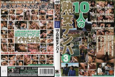 10人の熟女ナンパ3