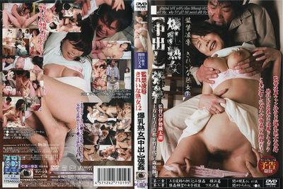 監禁凌辱 きれいな熟女12 爆乳熟女【中出し】強姦