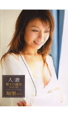 before人妻着エロ通信vol.16  知里さん35歳after