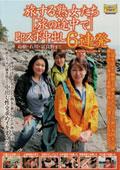 旅する熟女たち[遠くへ行きたい]即ズボ中出し6連発島根・石川・富良野篇