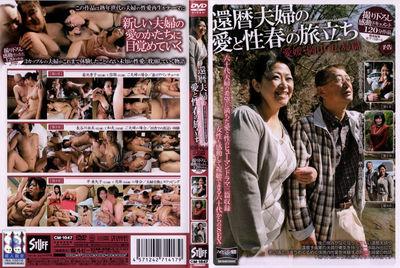 還暦夫婦の愛と性春の旅立ち 愛媛・岡山・広島篇