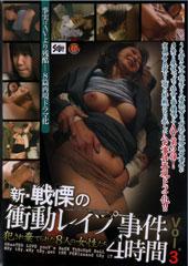 before新・戦慄の衝動レイプ事件4時間 Vol.3after