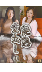 before艶熟生出し11 藤不二子・岬れいかafter