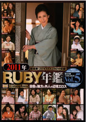 before2011年RUBY年鑑 Vol.5 田舎と地方と外人の辺境エロスafter