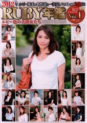 2012年RUBY年鑑 Vol.1 ルビー色の美熟女たち