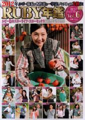 2012年RUBY年鑑 Vol.6 ルビー色のスローライフ・スローセックス